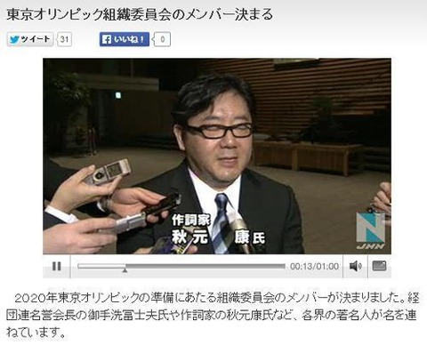 【AKB48G】遂にガルチャン民が秋元康の東京五輪組織委員会理事下ろしを始める