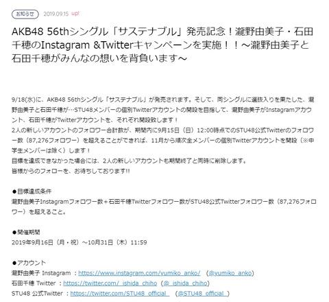 【STU48】瀧野由美子・石田千穂のSNSフォロワー数企画が案の定失敗しそうwww