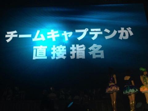 【AKB48G】チーム毎ドラフトします→大組閣します 「え?」