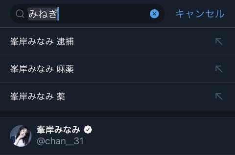 【悲報】峯岸みなみのTwitter検索候補が地獄過ぎてヤバいwww