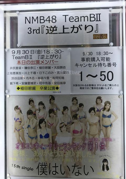 【悲報】NMB48植田碧麗卒業公演の事前キャンセルが50を超える