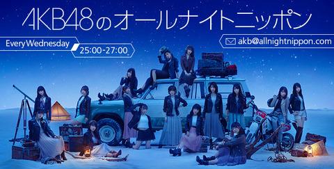 「AKB48のオールナイトニッポン」←AKB出ないんだからもう番組タイトル変えろよ