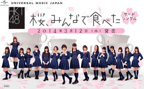 Sakura_Minnade_Tabeta