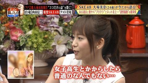 【SKE48】大場美奈は何故スキャンダルメンなのに愛されているのか?