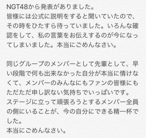 【NGT48】 柏木由紀が山口真帆暴行事件について公式コメント「NGT48を、どうかこれからもよろしくお願いします」