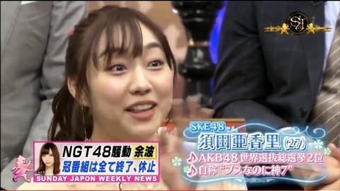 【NGT48暴行事件】SKE48須田亜香里「山口真帆とAKS松村さんが公の前で話し合うべき」