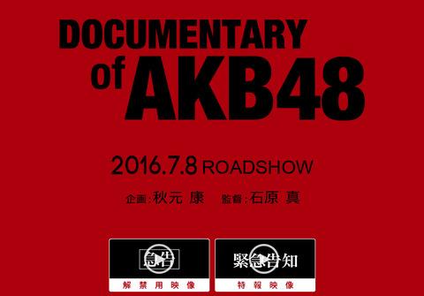【AKB48】ドキュメンタリー映画公開まで1ヵ月切った訳だが【DOCUMENTARY of AKB48】