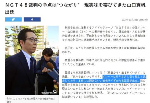 【NGT48暴行事件】AKS顧問弁護士「太野彩香は昨年7月に引っ越して退去しており、本件には関係ない。被告サイドからも証言が出た。」