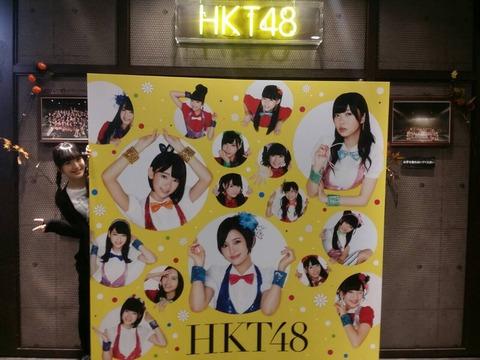 【HKT48】4thデイリー4,178枚【控えめI love you!】