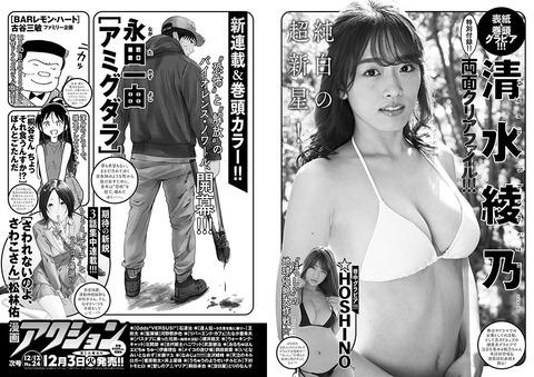 【元AKB48】梅田綾乃改め清水綾乃が漫画アクションの表紙と巻頭グラビア飾る