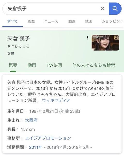 【悲報】元NMB48矢倉楓子さんGoogleにブチ切れwww