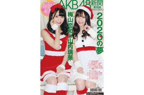 【朗報】AKB48新聞表紙に天使2人が登場!!!