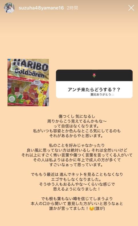 【AKB48】ずんちゃんこと山根涼羽さん(19)「私より遥かに年上で成人の方が凄く怖い言葉や傷付く言葉を言ってきてすごいなぁって思う」