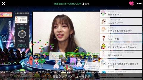 【元AKB48】後藤萌咲、アンナ公演オーディションの内情をSHOWROOMで暴露