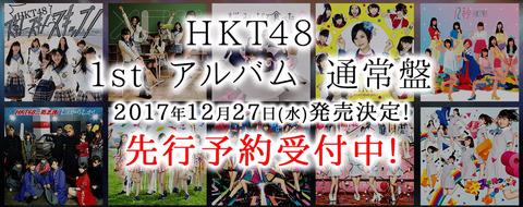 【HKT48】1年後にシングルでセンターを任されてそうなメンバーって誰?