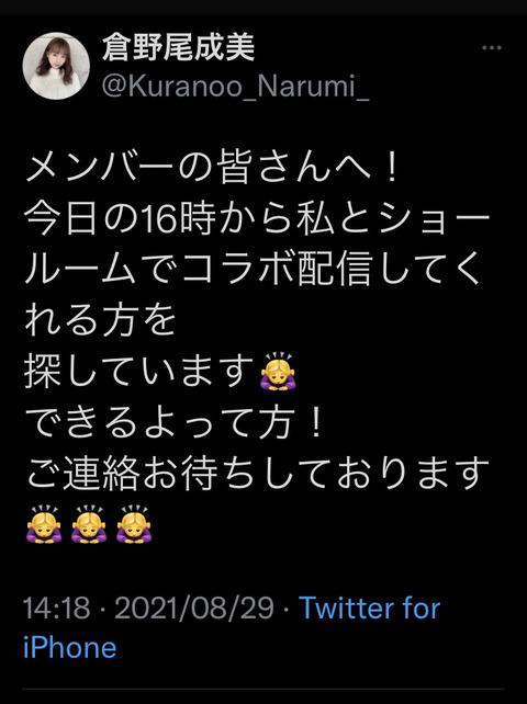 【AKB48】チーム8倉野尾成美さん、SRでコラボ配信してくれるメンバーを募集した結果