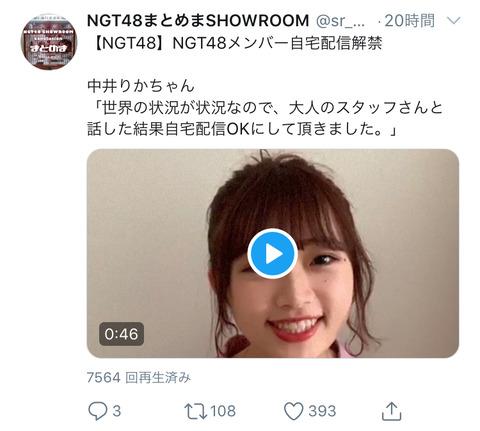【NGT48】暴行事件について何も解決していないのに、自宅からのSHOWROOMを解禁してメンバーを危険に晒してしまう