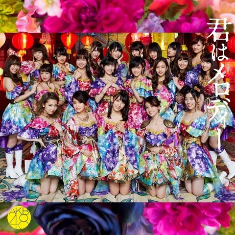 【定期スレ】AKB48の「君はメロディー」が好きな人!