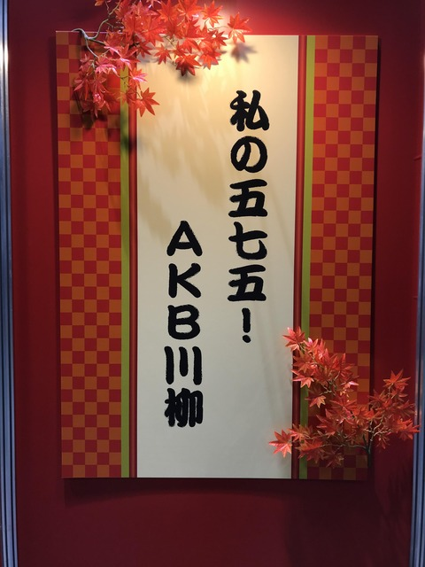 【AKB48G】メンバー作「私の五七五!AKB川柳」発表!!!【画像】