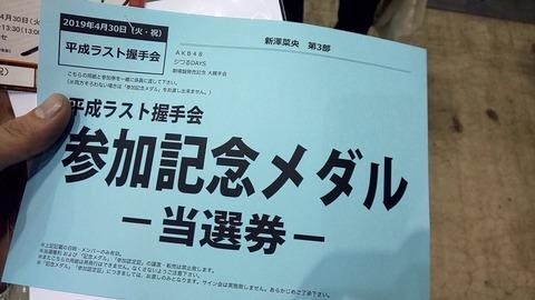 【AKB48】平成ラスト握手会 参加記念メダルがこちらwww