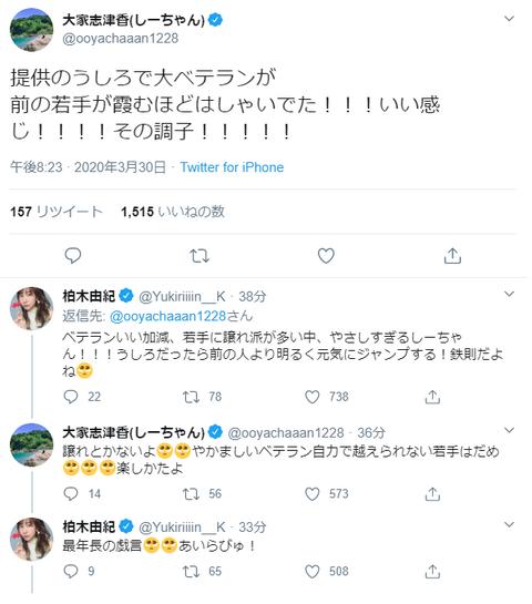 【AKB48】大家志津香(28歳)「ベテランを自力で超えられない若手はダメ。譲れとかないよ」