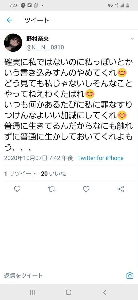 【元AKB48】野村奈央さんリアルタイムで地下板を監視している模様wwwwww