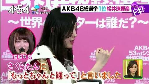 【残当】松井珠理奈は指原莉乃を超えられなかったな・・・