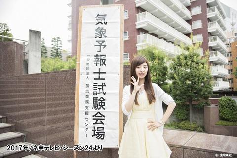 【AKB48】来週のネ申テレビで番組初の生放送、武藤十夢の気象予報士試験の合否を生放送で発表か?