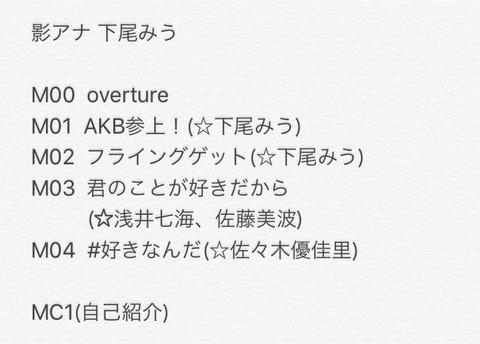 【朗報】AKB48アイアライブ2019、神ライブだった模様!