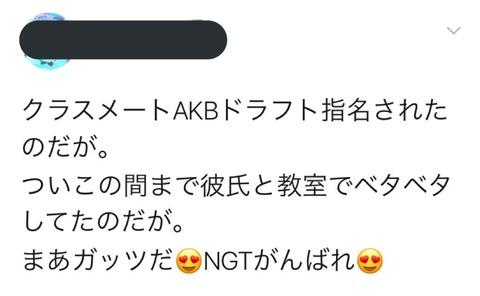 【悲報】NGT48ドラフト2位指名の子、男バレ?