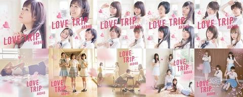 【AKB48】今更だが「LOVE TRIP」が好きな奴いる?