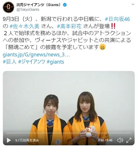 【朗報】NGT48、日向坂46に新潟仕事を取られてしまうwwwwww