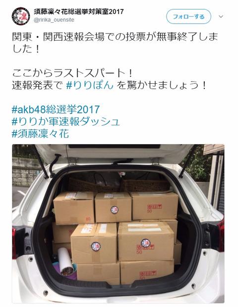 【NMB48】須藤凜々花の選対に送りたい一言【AKB48総選挙】