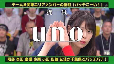 【朗報】AKB48チーム8の冠番組で新たなスポンサーがつく!