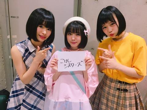 「AKB48グループ ユニットじゃんけん大会2017」どのユニット応援席に申し込む?