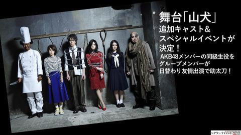 【悲報】AKB48のスケジュールがヤバい・・・舞台とラジオと公演と握手会しかない