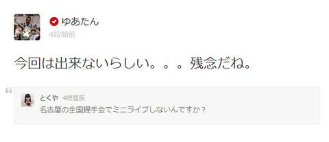 【悲報】SKE48全国握手会、ついにミニライブもイベントも無しで強行される