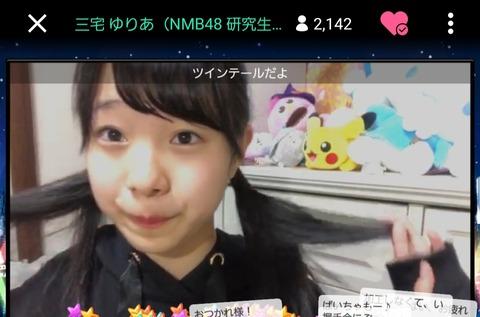 【NMB48】三宅ゆりあちゃん「これからは加工しません」と宣言