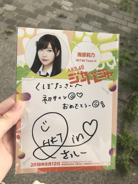 【悲報】くぼたさん、指原莉乃のサインを海浜幕張駅に行く途中で落とす