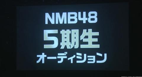 【NMB48】5期生オーディション開催決定!!!