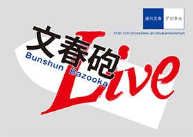 20日(土)の「文春砲live」にジャニーズとAKBメンバークル━━━( ゚Д゚)┛━━━??