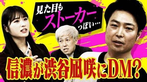【悲報】NMB48渋谷凪咲、吉本新喜劇座員にストーカー行為をされるwww