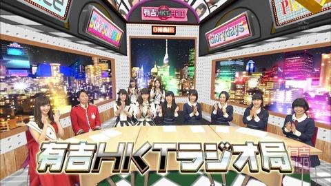 【3/25】有吉AKB共和国「有吉HKTラジオ局2