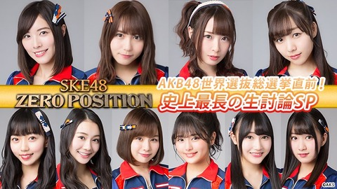 【SKE48】呼ばれてないのにTBSに乗り込む松村香織www
