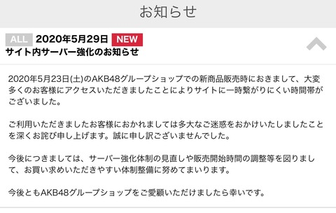 【朗報】AKB48グループショップサーバー強化のお知らせ