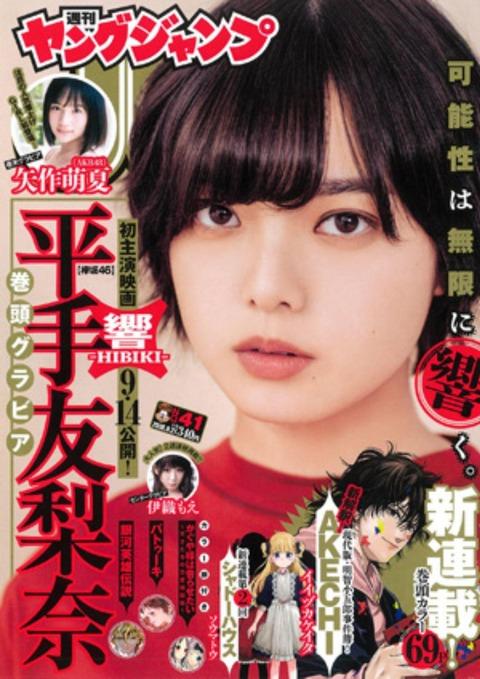 【欅坂46】平手友梨奈ってAKB48Gだと、ルックス・パフォとか誰くらいだろう?