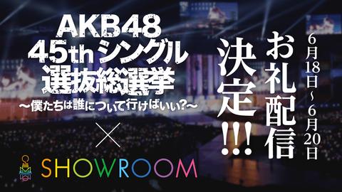 【AKB48G】頼む…SHOWROOMを…SHOWROOMをやってくれ…