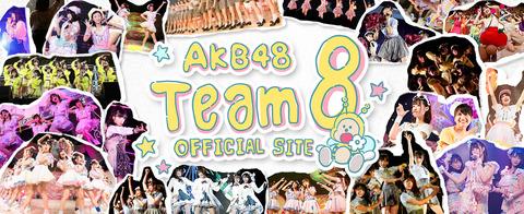【AKB48】もう我慢出来ないから言うけどさ、チーム8の2代目メンバーってナメてんの?