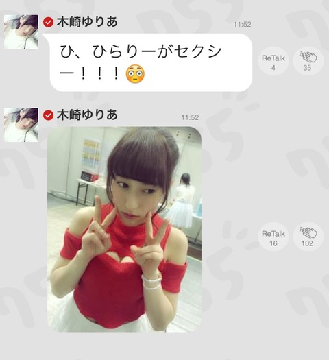 【AKB48】写メ会で平田梨奈が乳出し過ぎwwwwww