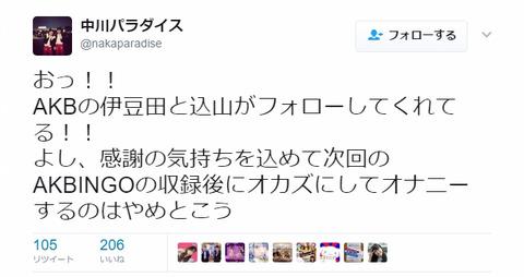 【悲報】AKBINGOのMC中川パラダイス「伊豆田と込山がフォローしてくれたから収録後にオカズとしてオナニーするのはやめとこう」